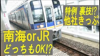 りんくうタウン駅から関西空港駅に行く場合の特例。JRのきっぷを買って...