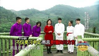 20150412 CCTV 叮咯咙咚呛第七集足本 Ding Ge Long Dong Qiang seventh episode
