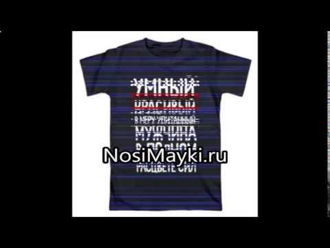надписи на футболки прикольные фото