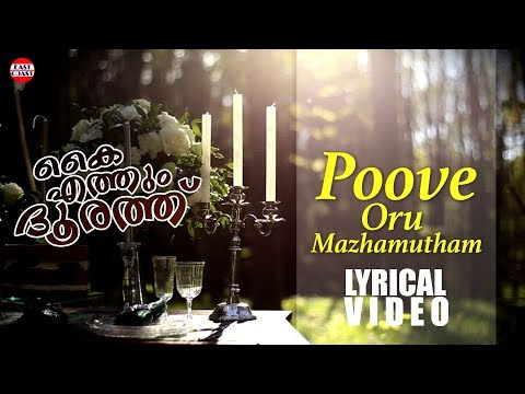 Poove Oru Mazhamutham | Kaiyethum Doorathu | Lyrical Video Song | Fahadh Fazil | Sujatha  | Franko