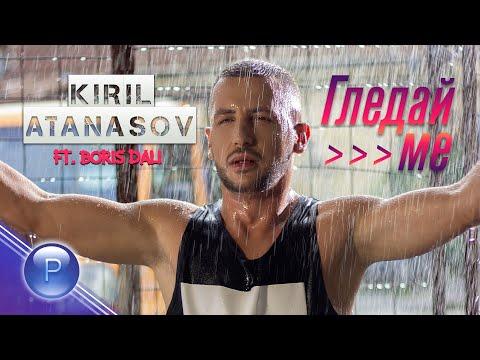 Кирил Атанасов ft. Борис Дали - Гледай ме