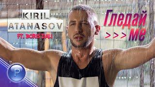 KIRIL ATANASOV ft. BORIS DALI - GLEDAY ME / Кирил Атанасов ft. Борис Дали - Гледай ме, 2020