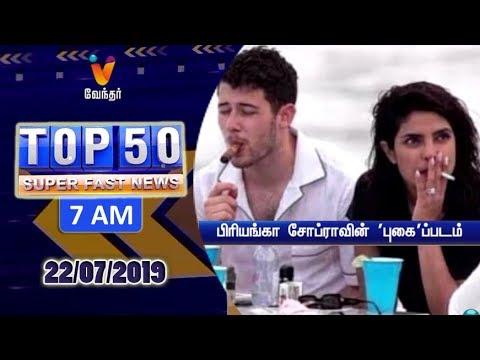 Morning News - Top 50- (22/07/2019)