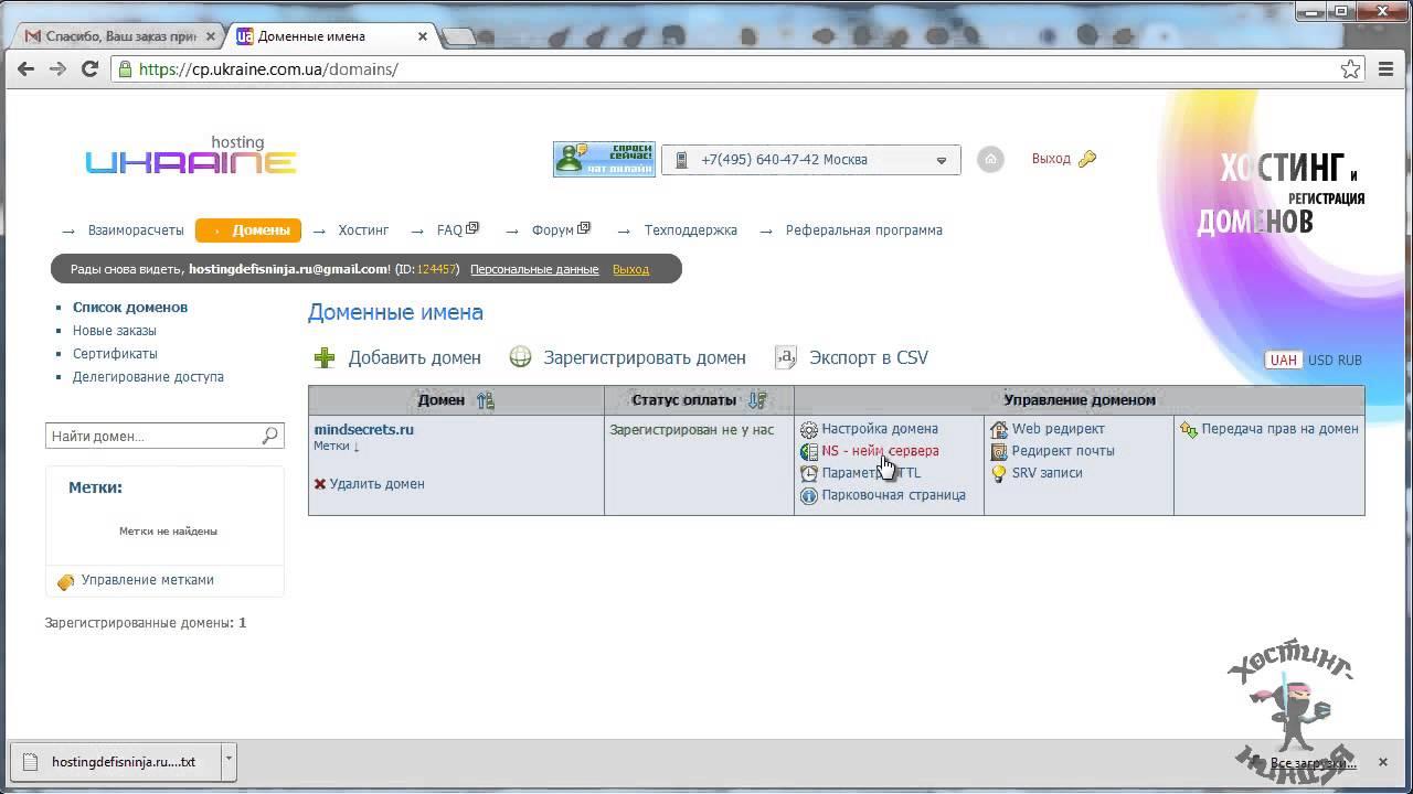 Хостинг украина домен как загрузите на любой бесплатный хостинг