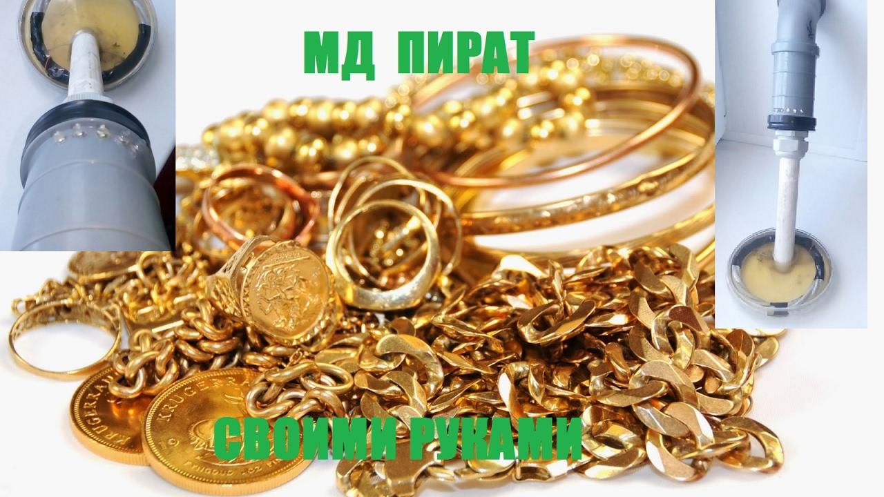 Как сделать золото своими руками