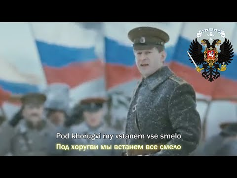 Russian Patriotic Song: Farewell Of Slavianka
