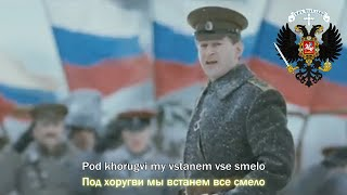 Russian Patriotic Song: Farewell of Slavianka