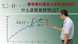 质数有多重要?数学家欧拉和高斯是如何研究质数的 ?李永乐老师讲黎曼猜想(2)
