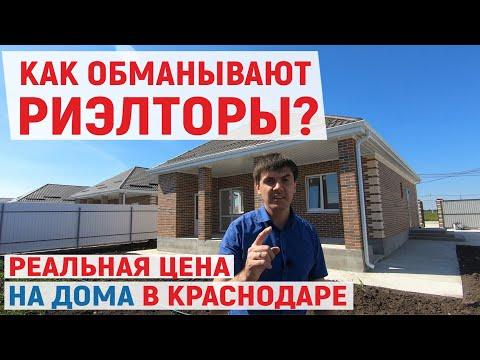 Купить дом в Краснодаре   Цены в 2020 году   Как обманывают риэлторы?   Переезд в Краснодар