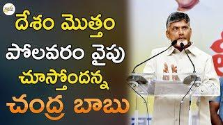 దేశం మొత్తం పోలవరం వైపు చూస్తోందన్న చంద్రబాబు | Cm ChandraBabu Naidu | #TDP | #NCBN | Telugu Insider