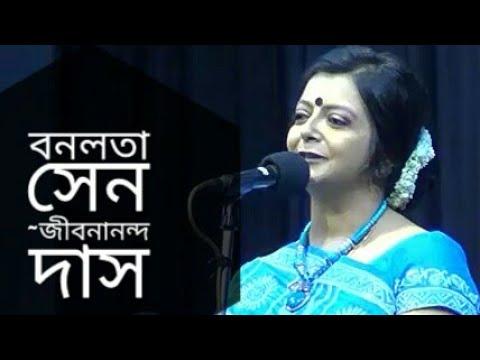 বনলতা সেন (Bonolota Sen) Jibanananda Das | Bratati Bandyopadhyay Bangla kobita