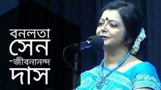 বনলতা সেন (Bonolota Sen) Jibanananda Das   Bratati Bandyopadhyay Bangla kobita