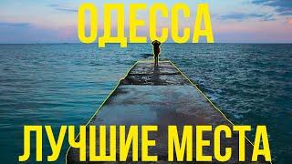 Одесса. Лучшие места. Поклонение котам, море и ступеньки