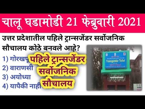 Current Affairs In Marathi 21 Feb 2021   Chalu Ghadamodi 2020   Current Affairs Today Pdf