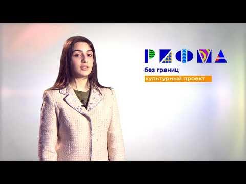 Рифма без границ. Выпуск №1. Армянская поэзия