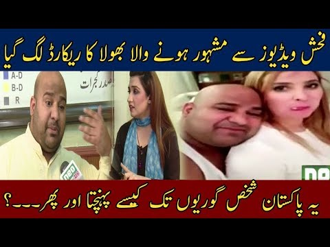Bhola Record Arrested | Pakistani Vulgar Videos | Pukar | Neo News