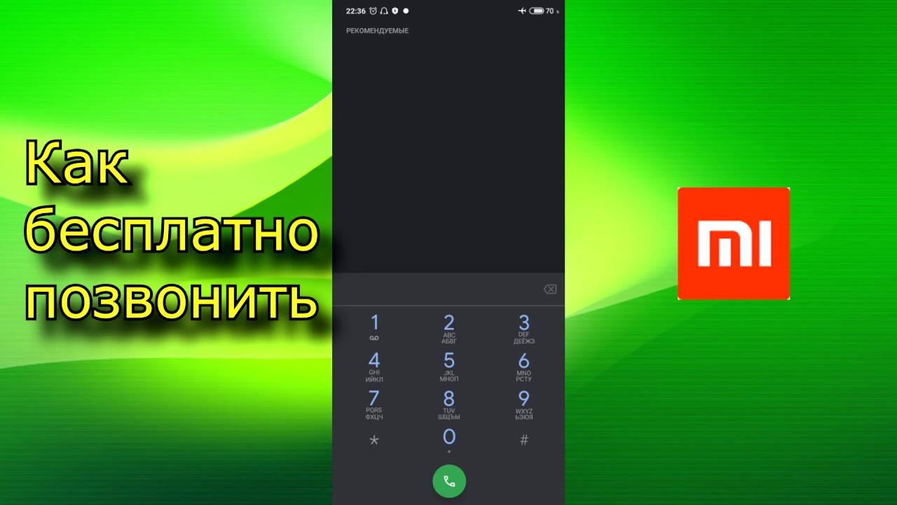 Как бесплатно позвонить даже при отсутствии сети