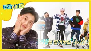 (Weekly Idol EP.296) The most cute DOODOO in the world