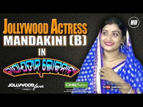Baghajatin Lokanatya Actress Mandakini B - Jollywood Fever - CineCritics