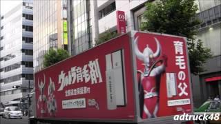 渋谷を走行する、ウルトラ育毛剤に、板野友美推奨の脱毛サロン! 昨今の...