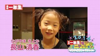 2014年「小学一年生」のモデルグランプリは、伊藤花ちゃんと神沢佑星く...