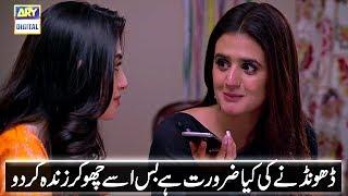 Chhoo Kar Zinda Kardo Usay   Mere Pass Tum Ho Episode 17 [Romantic Scene] #HiraMani #HumayunSaeed