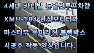 KA4 멀티미디어 천정모니터 썬루프타입+마스터뷰 룸미러…