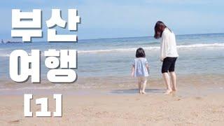 [vlog] 해운대해수욕장/선셋호텔/먹방여행