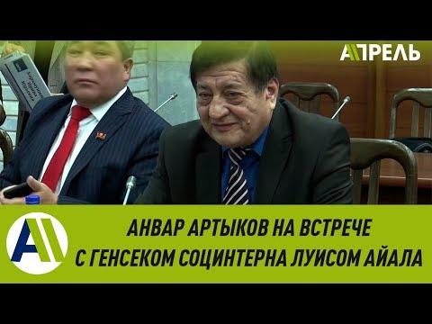 АНВАР АРТЫКОВ. Встреча с генсеком СОЦИНТЕРНА Луисом Айала