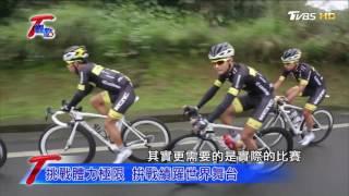 自由車環台賽 台灣新亮點 T觀點 20170402 (1/4) streaming