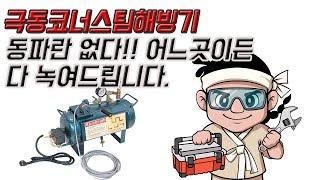 올겨울 동파는없다 극동 코너 스팀해빙기!!