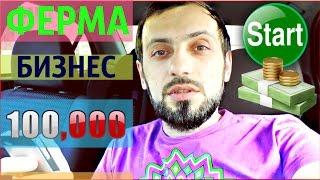Как заработать первые 100 000 рублей в месяц || Бизнес ПЛАН ФЕРМА - СТОИМОСТЬ ЗЕМЛИ - ЗАТРАТЫ  2016