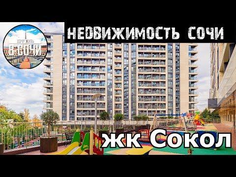 Квартира от инвестора в жк Сокол/ Недвижимость Сочи