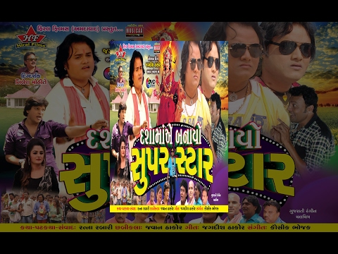 Full Gujarati Movie | Dashama Ae Banayo Super Star | Jagdish Thakor, Riya Panchal