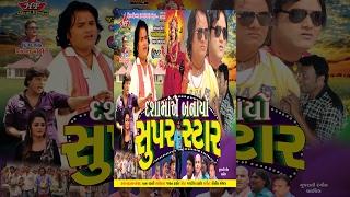 Full Gujarati Movie | Dashama Ae Banayo Super Star | Jagdish Thakor, Riya Panchal