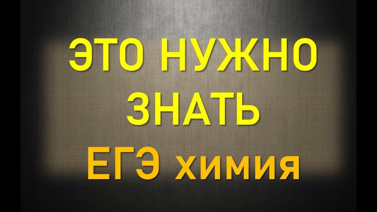 12. И СНОВА ОНИ -  ОРГАНИЧЕСКИЕ ОВР/ Нужно знать/ ЕГЭ химия 2020