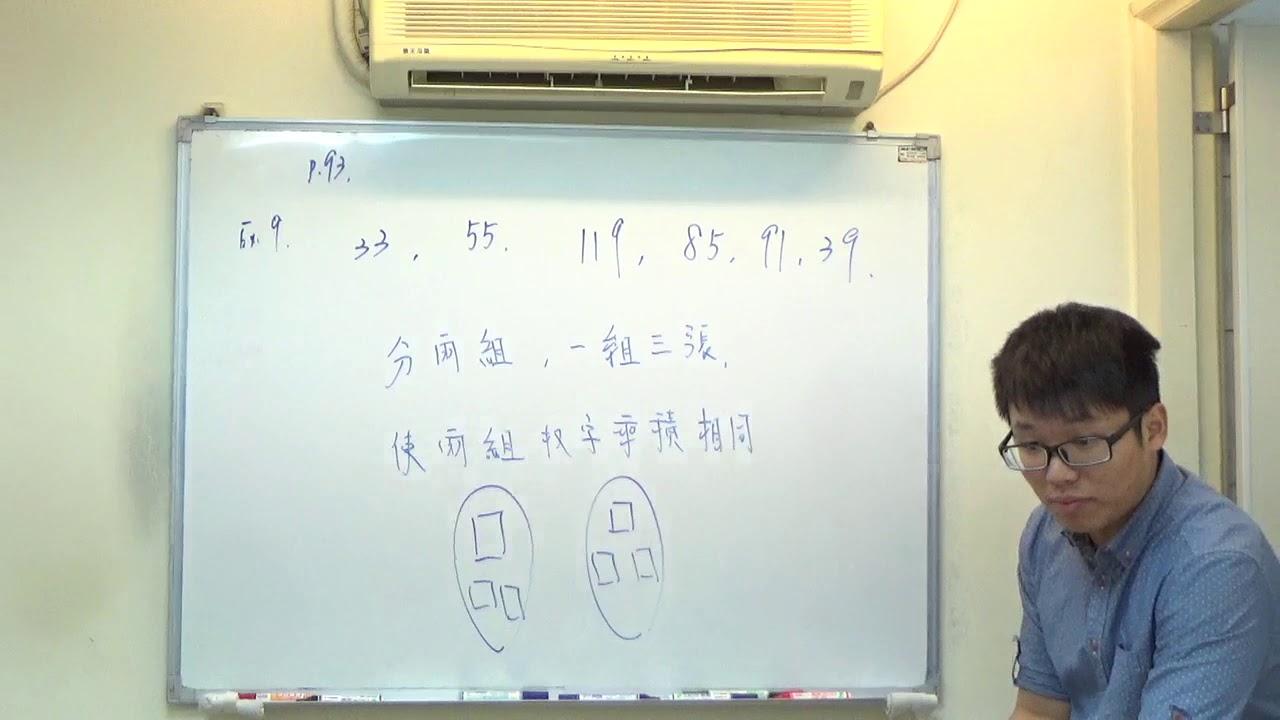 2-1質因數分解(範例9。質因數分解)p.93 - YouTube