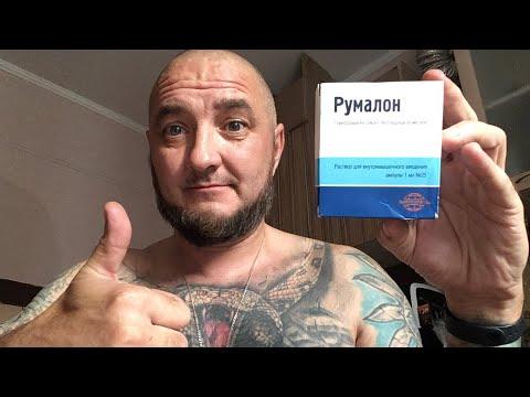 Румалон. Препарат для лечения суставов.