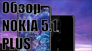 Обзор Nokia 5.1 plus. Опыт использования