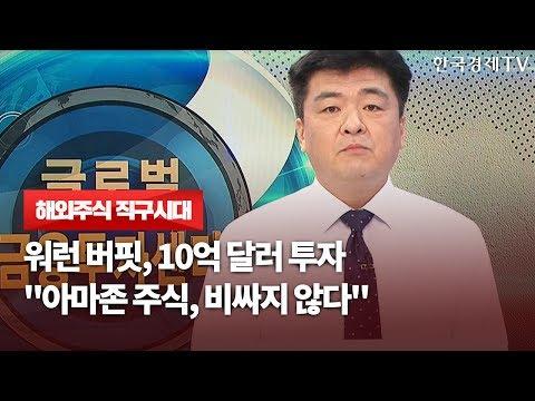 버크셔해서웨이, 2분기 포트폴리오 공개…비싸다던 아마존, 더 샀다 /해외주식 직구시대/한국경제TV