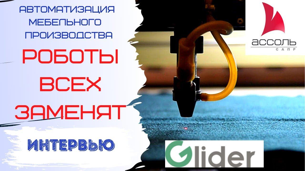 Интервью с Техническим руководителем фабрики мебели GLIDER