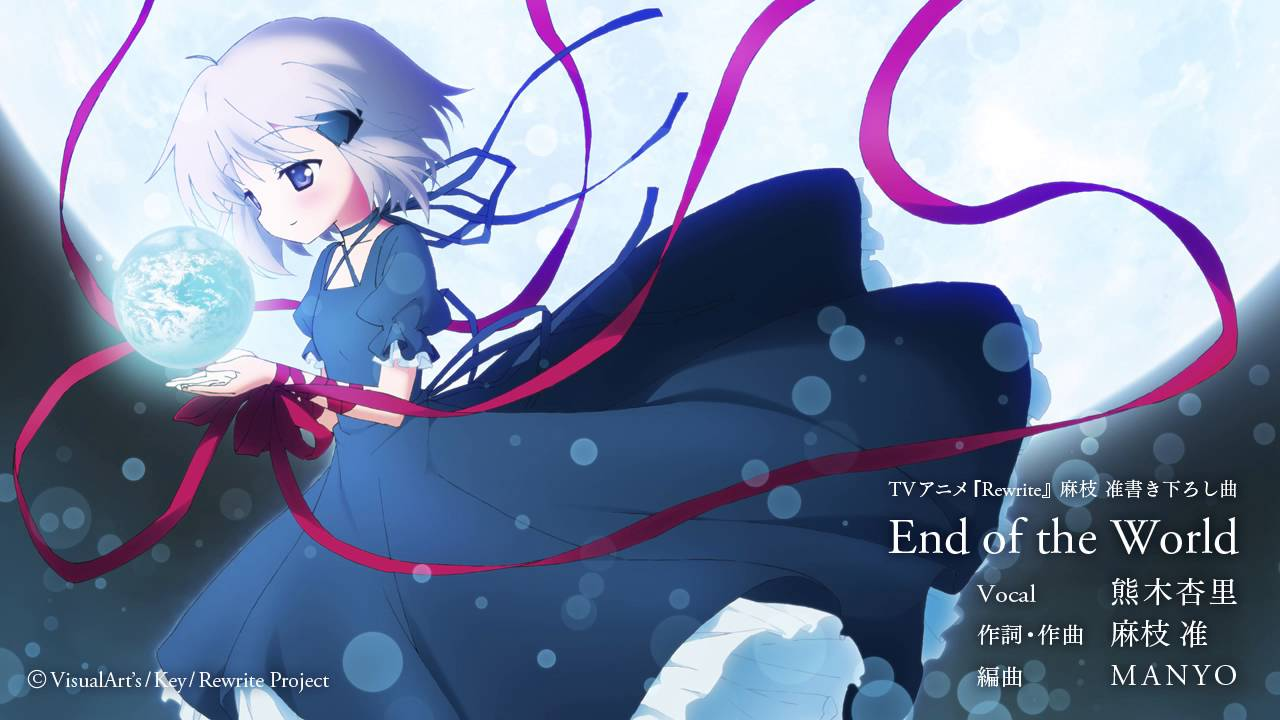 end of the world tvアニメ rewrite 麻枝 准 書き下ろし曲 youtube