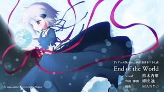 「End of the World」Rewrite
