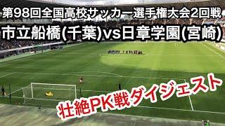 第98回全国高校サッカー選手権大会2回戦 市立船橋(千葉)vs日章学園(宮崎) PK戦ダイジェスト