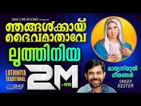 Njangalkayi | Sung by Kester | Luthiniya (Njangalkayi Daivamathave)| HD Song