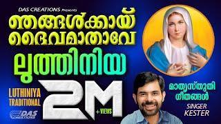 Njangalkayi | Sung by Kester | Luthiniya (Njangalkayi Daivamathave)  | HD Song