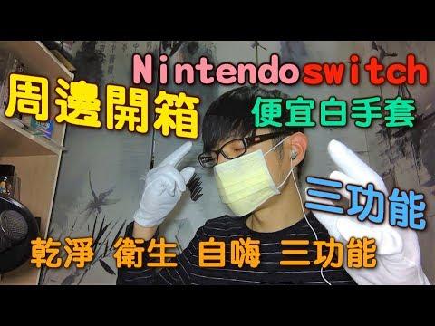 【迪亞】Nintendo switch 周邊開箱 白手套 乾淨 衛生 自嗨 三項功能 一次滿足