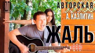 Жаль - Казлитин / авторская песня под гитару на даче у друзей