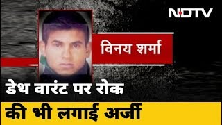 Nirbhaya Case: दोषी Vinay Sharma ने Supreme Court में दाखिल की Curative Petition