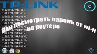 видео Как узнать пароль на роутере TP-Link? Узнаем пароль от Wi-Fi и настроек